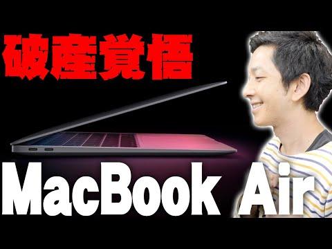 Appleシリコン搭載M1チップのMacBookAirレビュー!嫁激怒の破産覚悟で買って分かったメリットデメリット!ヤバそうな感じもバンバンするぞ!【Apple,MacBook Air】