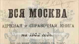 книги о Москве в электронной библиотеке ГПИБ