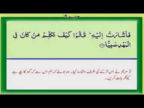surah Maryam full with urdu translation Qari Syed Sadaqat Ali hd
