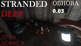 stranded deep pc game,0.03(2часть)