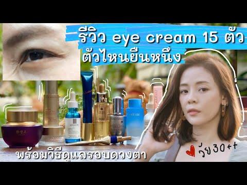 รีวิว eye cream 15 ตัว   และวิธีดูแลไม่ให้เกิดตีนกา   วัย 30++