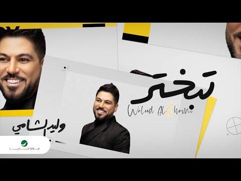 Waleed Al Shami ... Tebakhtar - 2020   وليد الشامي ... تبختر - بالكلمات