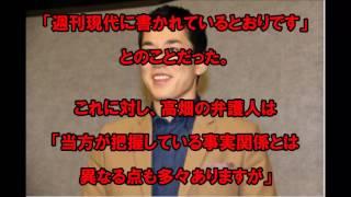 【衝撃】高畑裕太事件の被害女性が週刊現代で真相激白。 被害女性が「週...