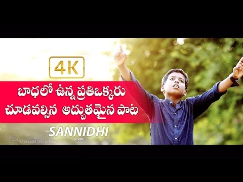 Nee SANNIDHI Cover Feat|New TELUGU JESUS CHRISTIAN Songs 2018|David Varma|David Son|Music Video4K