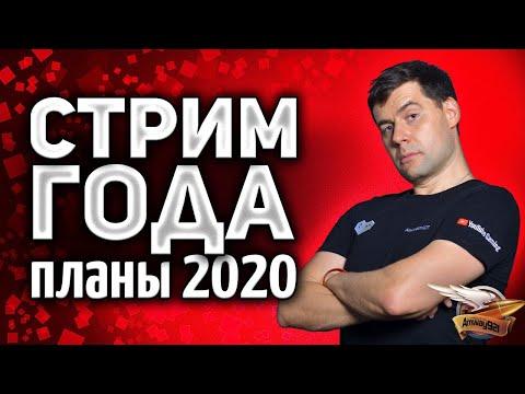 СТРИМ ГОДА - Обсуждаем с разработчиками WOT планы на 2020