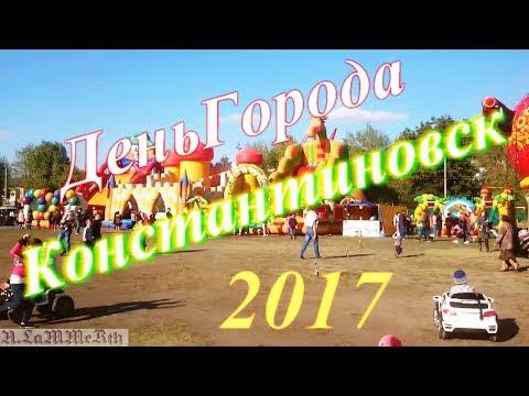 Константиновск - 2017