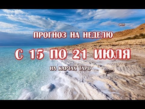 Гороскоп на неделю с 15 по 21 июля 2019 года на картах ТАРО Николетта Чекколи!
