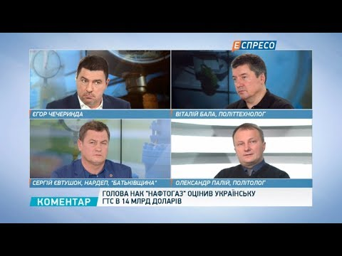 Espreso.TV: Необхідно реструктуризувати НАК Нафтогаз і розподілити його функції