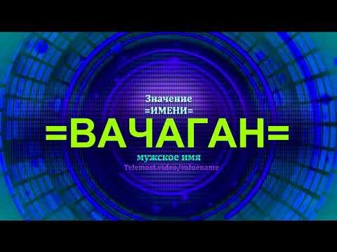 Значение имени Вачаган - Тайна имени - Мужское имя