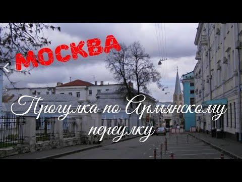 Москва. Прогулка по Армянскому переулку