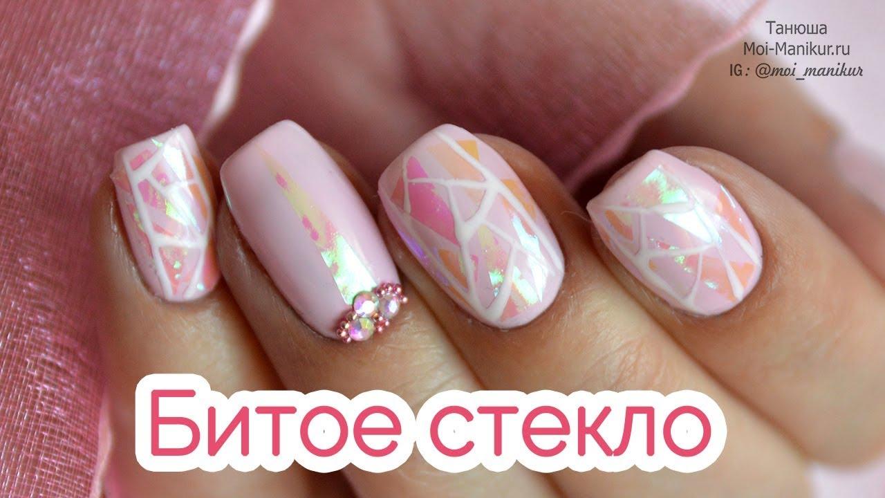 Маникюр битое стекло на ногтях розовый