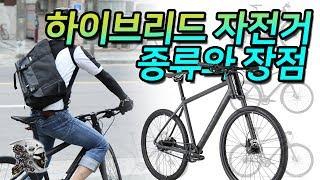 169. 하이브리드 자전거 종류와 장점(hybrid b…
