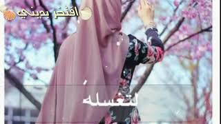 تحميل أغنية مقطع دينية سلمت قلبي ياربي لتغسله  mp3