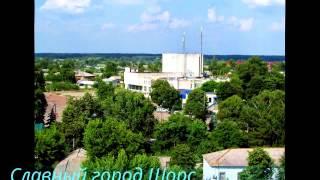 Мой фотоколлаж  родного города Щорса(Это видео создано с помощью видеоредактора YouTube (http://www.youtube.com/editor), 2015-01-29T13:51:16.000Z)
