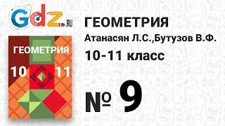 № 9 - Геометрия 10-11 класс Атанасян