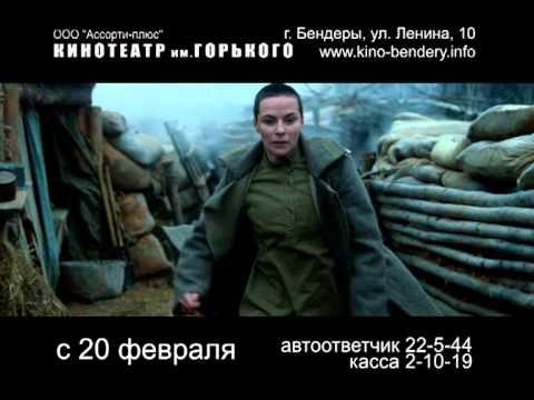 Фильм Батальонъ 2015 трейлер HD 720р