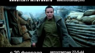 "Реклама фильма ""Батальон"""
