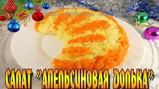"""Праздничный салат """"Апельсиновая долька"""" / Festive Salad """"orange slices"""""""