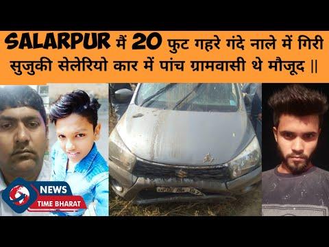 #salarpur के 5 निवासी 20 फुट गहरे नाले में गिरने से preet, kuldeep, satveer की मौत और दो घायल ||