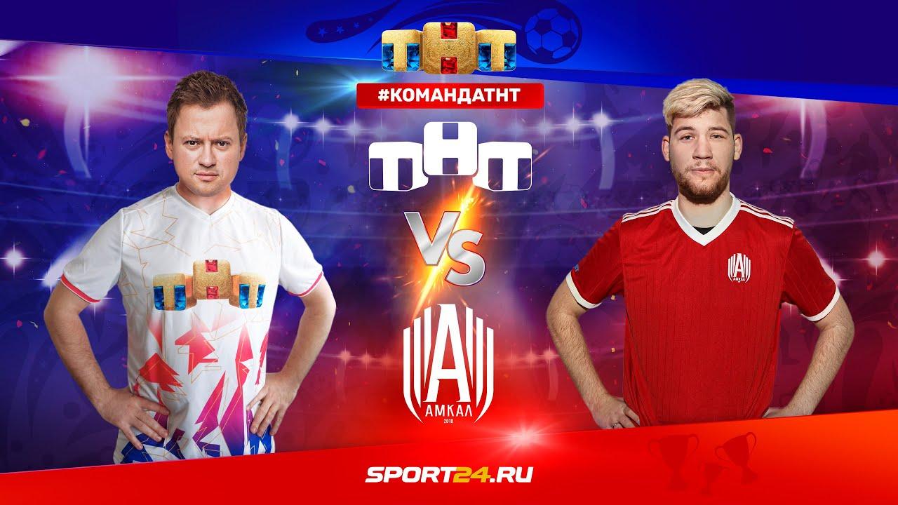 Сборная ТНТ vs ФК АМКАЛ самый смешной матч года