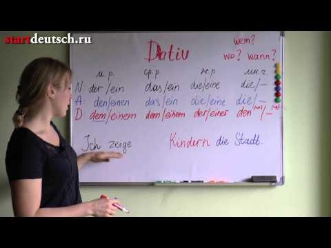 Немецкие падежи: Dativ