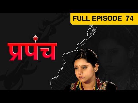 Prapancha| Marathi Serial | Full Episode - 74 | Sudhir Joshi, Prema Sakhardande| Zee Marathi