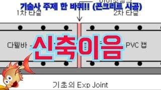 [토목시공기술사] 신축이음