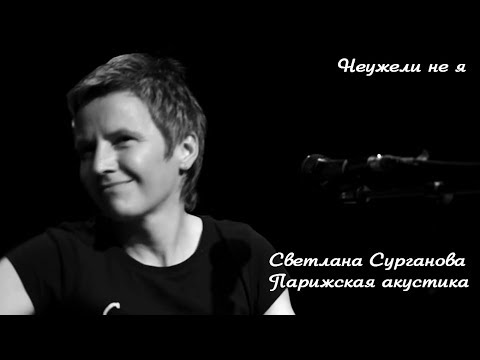 Светлана Сурганова - Неужели Не Я