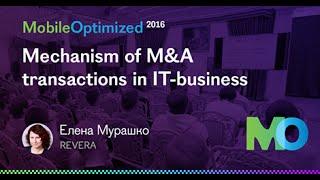 Елена Мурашко, REVERA – Стартап «на продажу» и механизмы M&A сделок в IT-бизнесе(, 2016-08-12T08:05:00.000Z)