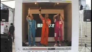 12月30日の「YouTubeネタバトル」イベントにて行われた「楽珍トリオ」さ...