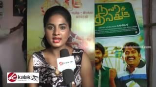 Navarasa Thilagam Movie Team Interview