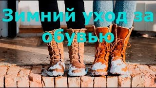 Зимний уход за обувью