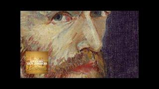 Ван Гог. Больше, чем любовь