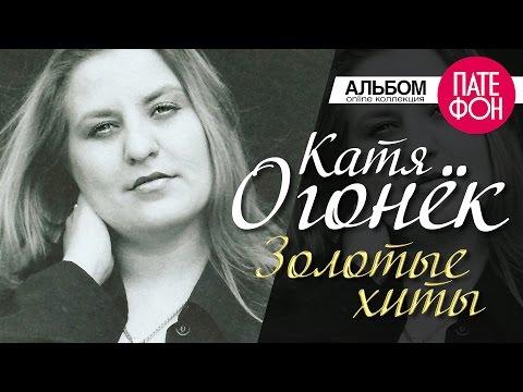 Катя Огонек - Золотые хиты (Full Album)