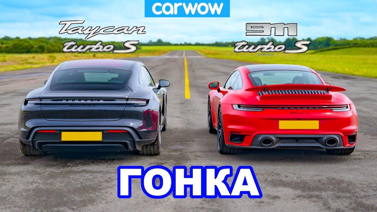 Новый Porsche 911 Turbo S против Taycan Turbo S: ГОНКА!