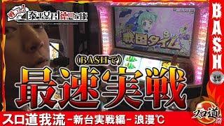 浪漫℃が6号機「戦コレ![泰平女君]徳川家康」をBASH最速実戦! まだ打...