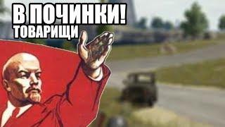 МИР, ТРУД, PUBG
