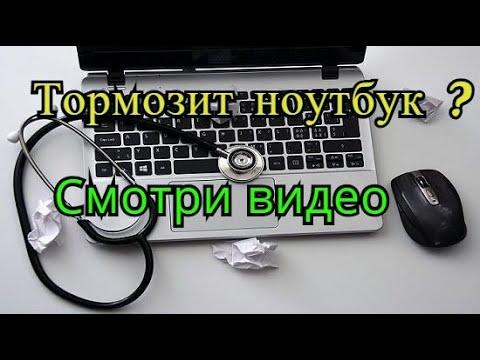 Тормозит ноутбук??? почисти и поменяй термопасту!!!(dell Vostro-3568)