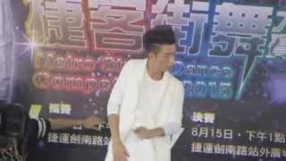 廖允杰 20150801 捷運盃亞洲街舞大賽