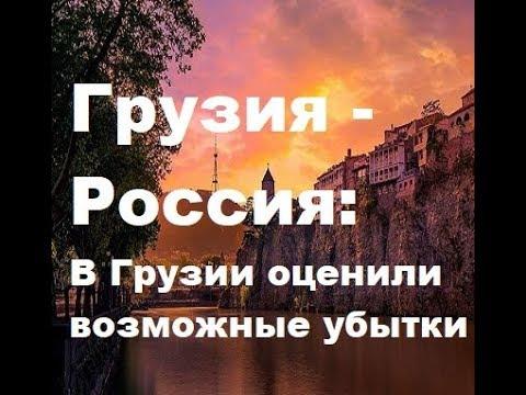 Грузия - Россия.