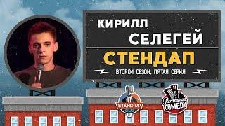Кирилл Селегей - Стендап для Paramount Comedy