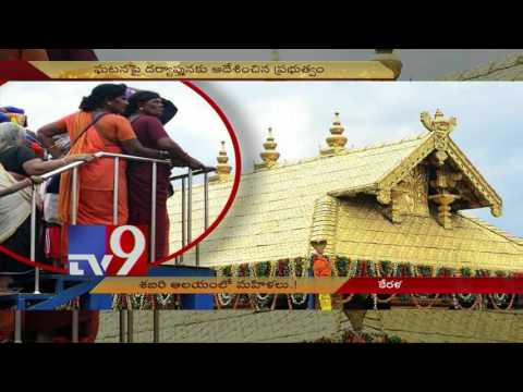 Women at Sabarimala Temple ! - TV9