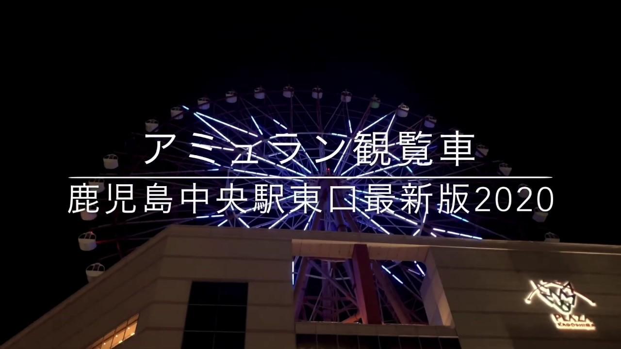 アミュ プラザ 鹿児島 映画 予約