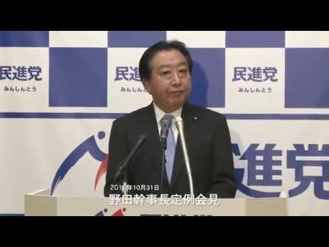 61031 野田幹事長定例会見 2016年10月31日