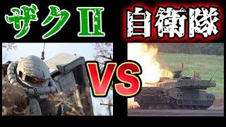 【ガンダム】ザクⅡVS現代兵器!衝撃の戦闘結果?!