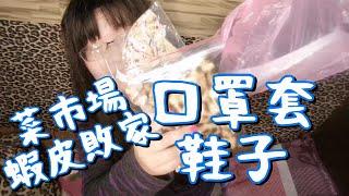 羽翼之兔菜市場開箱|豹紋|粉紅豹紋口罩套|亮點黑色休閒鞋|羽翼之兔開箱