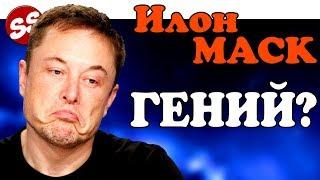 ИЛОН МАСК ГЕНИЙ ИЛИ ШАРЛАТАН? / Spacex и бесплатный интернет
