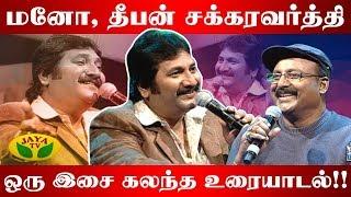 Manathodu mano | Deepan Chakravarthy | JayaTV - 09-05-2020 Tamil Cinema News