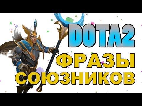 видео: dota 2: Фразы Союзников (skywrath mage)