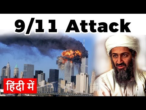 Download World Trade Centre 9/11 Terror Attack, How it was planned and executed? Know all the facts about it